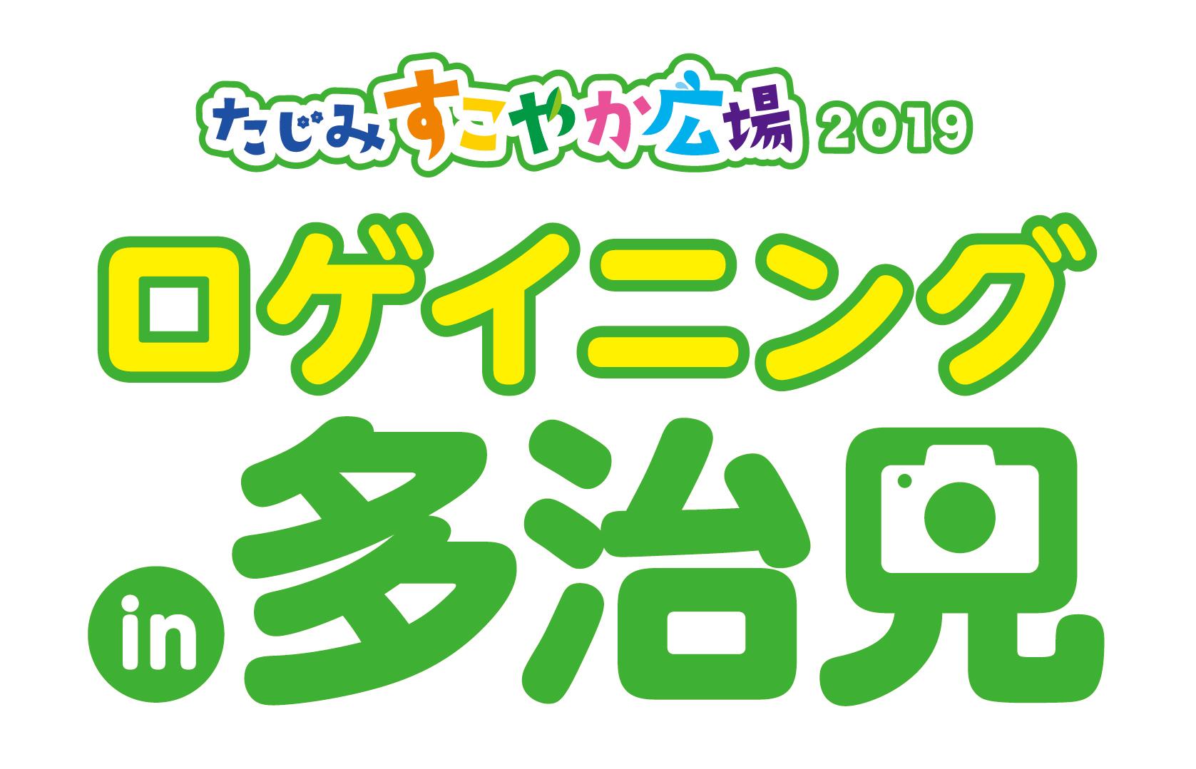 たじみ すこやか広場2020 ロゲイニングin多治見